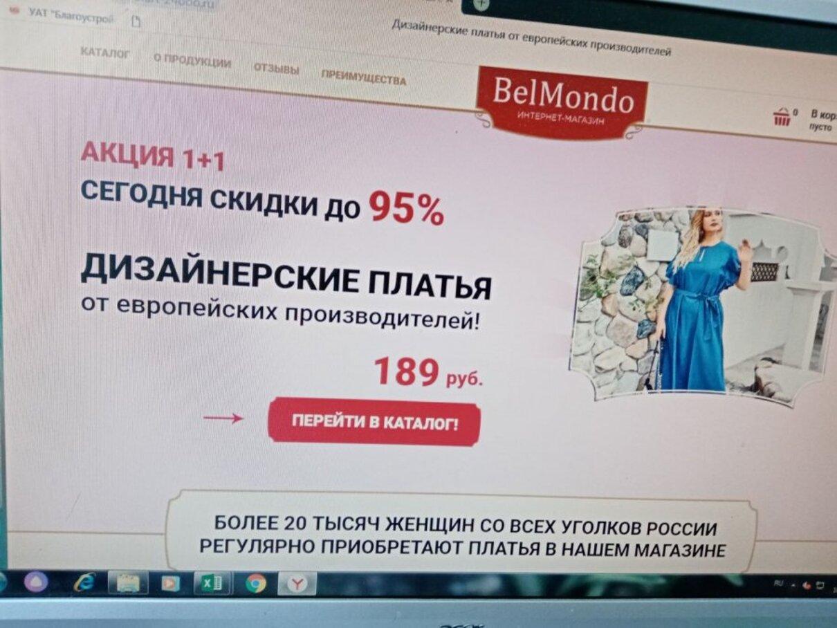 Жалоба-отзыв: ЗАО Сервис дистанционной торговли - Интернет магазин ООО Лаванда.  Фото №2