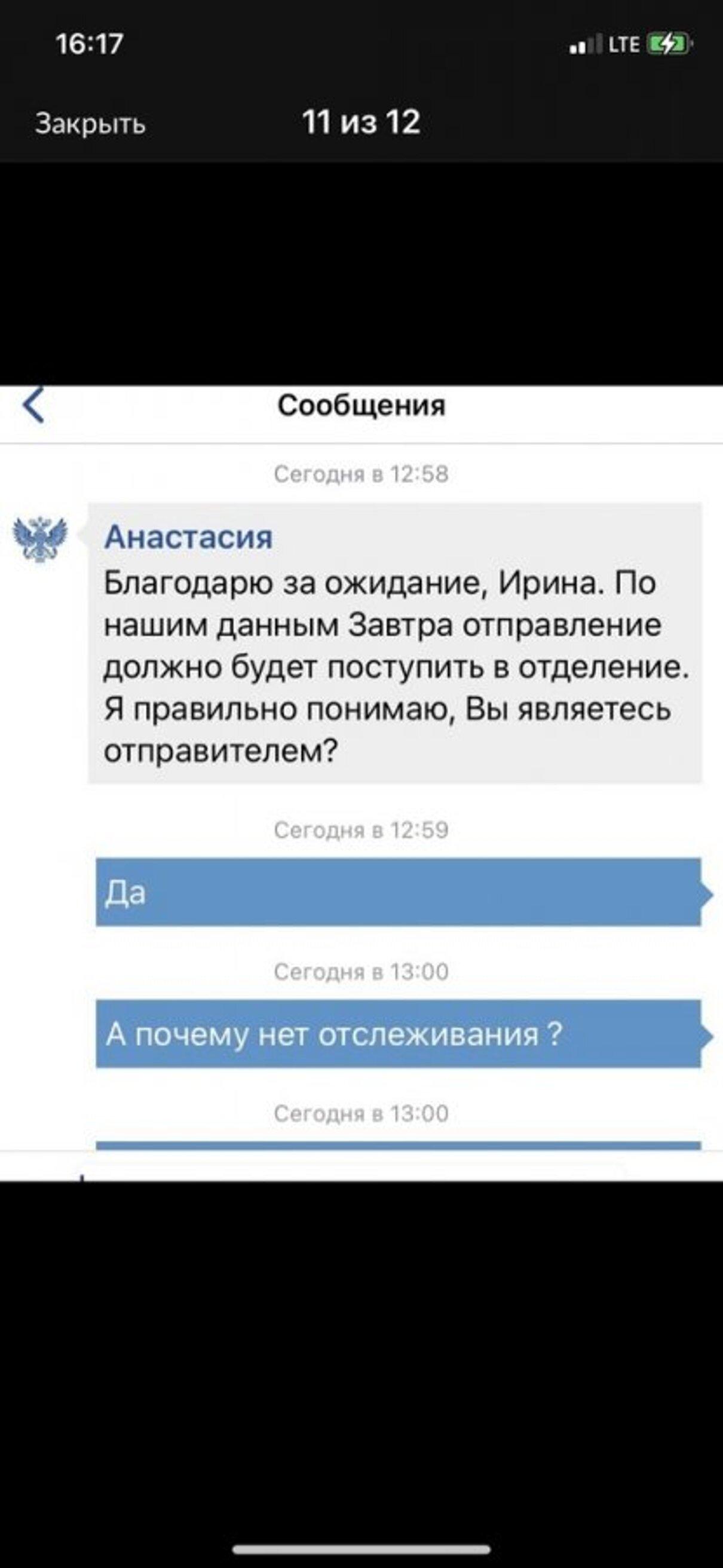 Жалоба-отзыв: Почта России - Хамское отношение.  Фото №4
