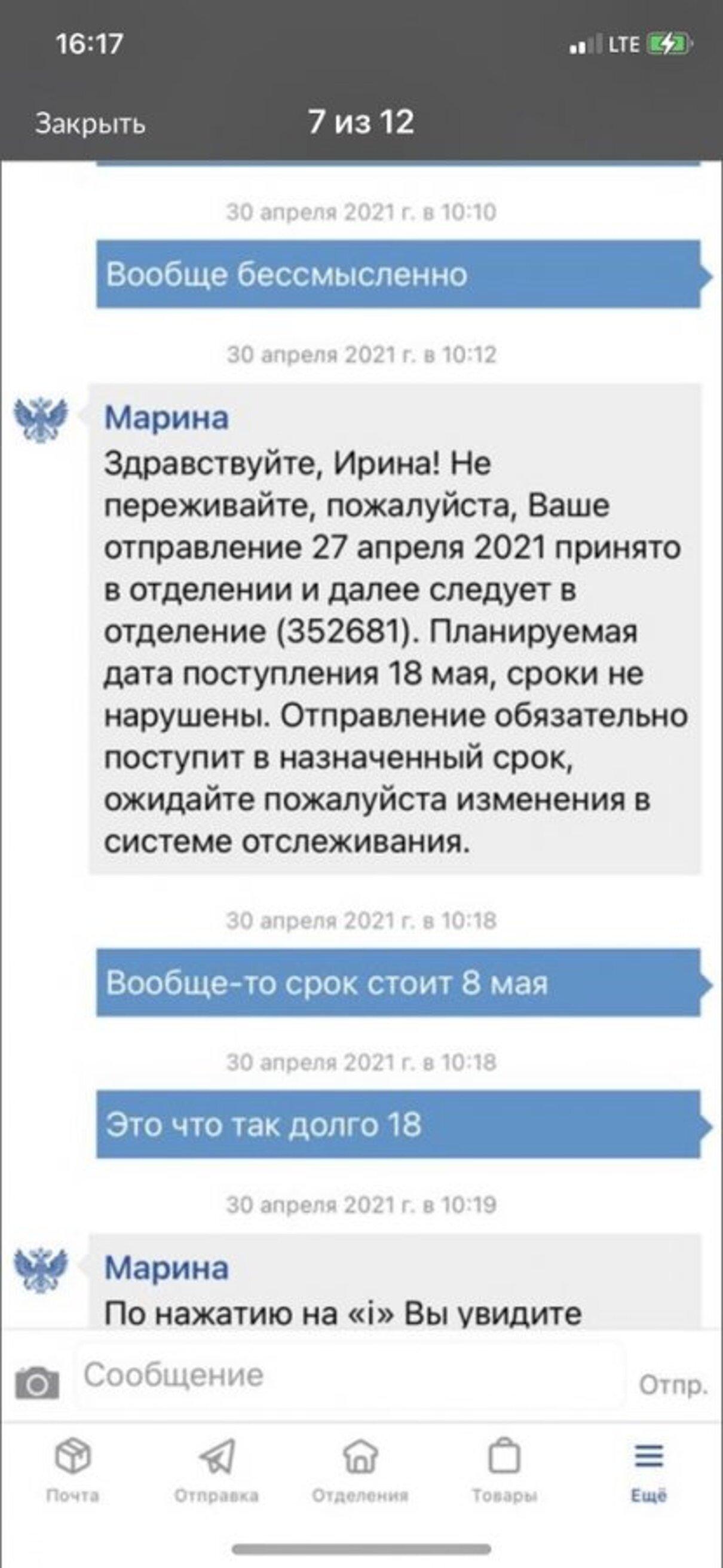 Жалоба-отзыв: Почта России - Хамское отношение.  Фото №2