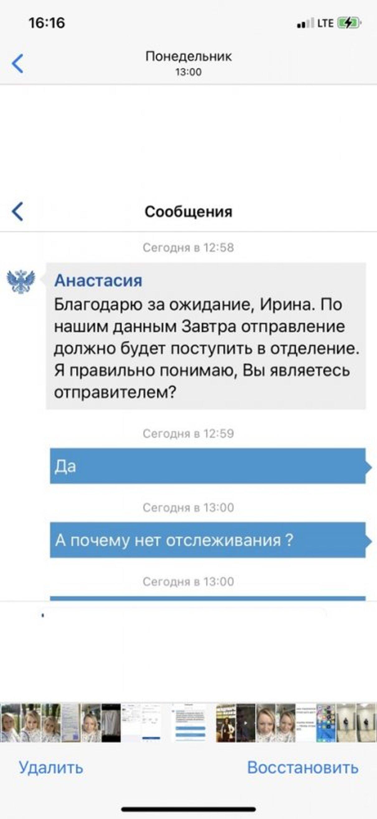 Жалоба-отзыв: Почта России - Хамское отношение.  Фото №3