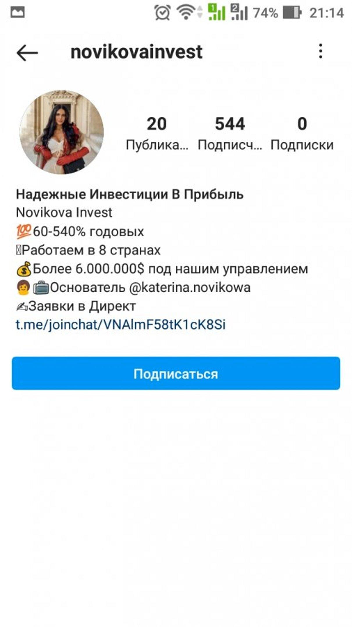 Жалоба-отзыв: Екатерина Новикова (novikovainvest) - Мошенница Новикова Екатерина.  Фото №2