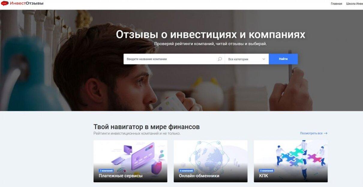 Жалоба-отзыв: Https://investotzyvy.com - Вымогательский сайт, требуют деньги