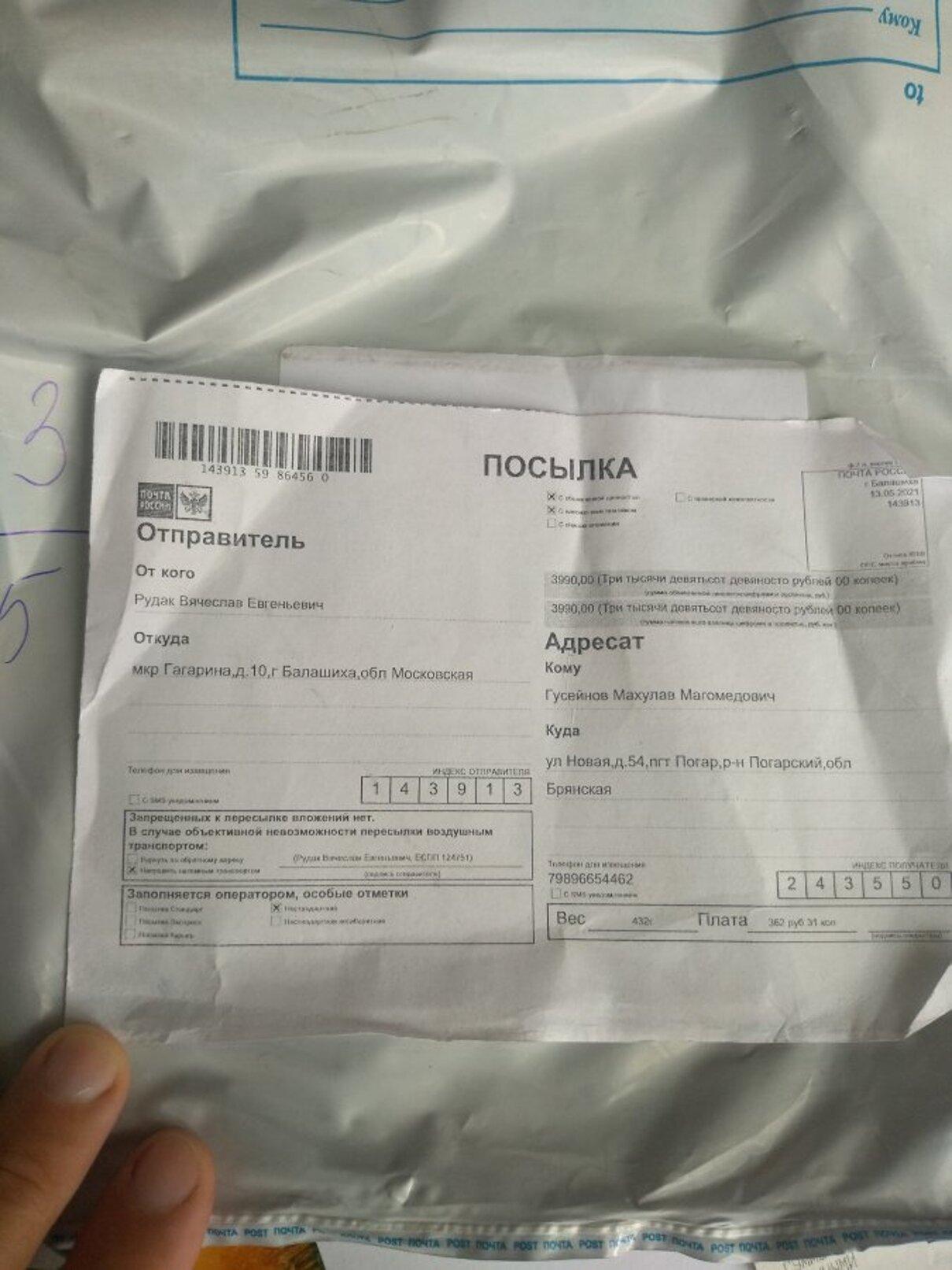 Жалоба-отзыв: Fujidvr.ru/5zWBspsk? site_source_name=insta - Товар не соответствует описанию.  Фото №2