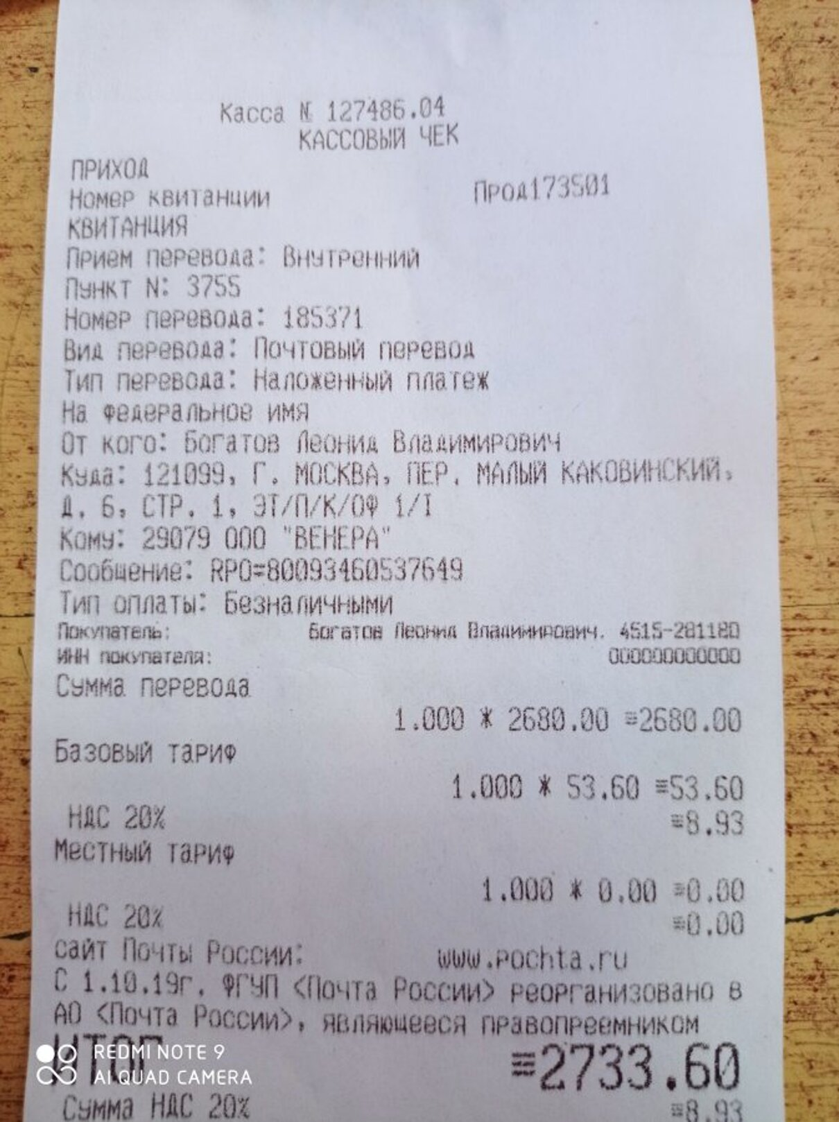 """Жалоба-отзыв: 29079 ООО """"ВЕНЕРА"""" - Пришел не тот товар.  Фото №5"""