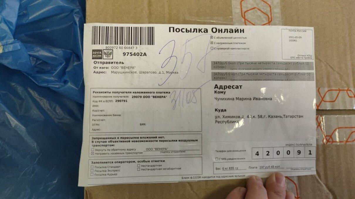"""Жалоба-отзыв: ООО"""" Венера"""" - Несоответствие товара.  Фото №2"""