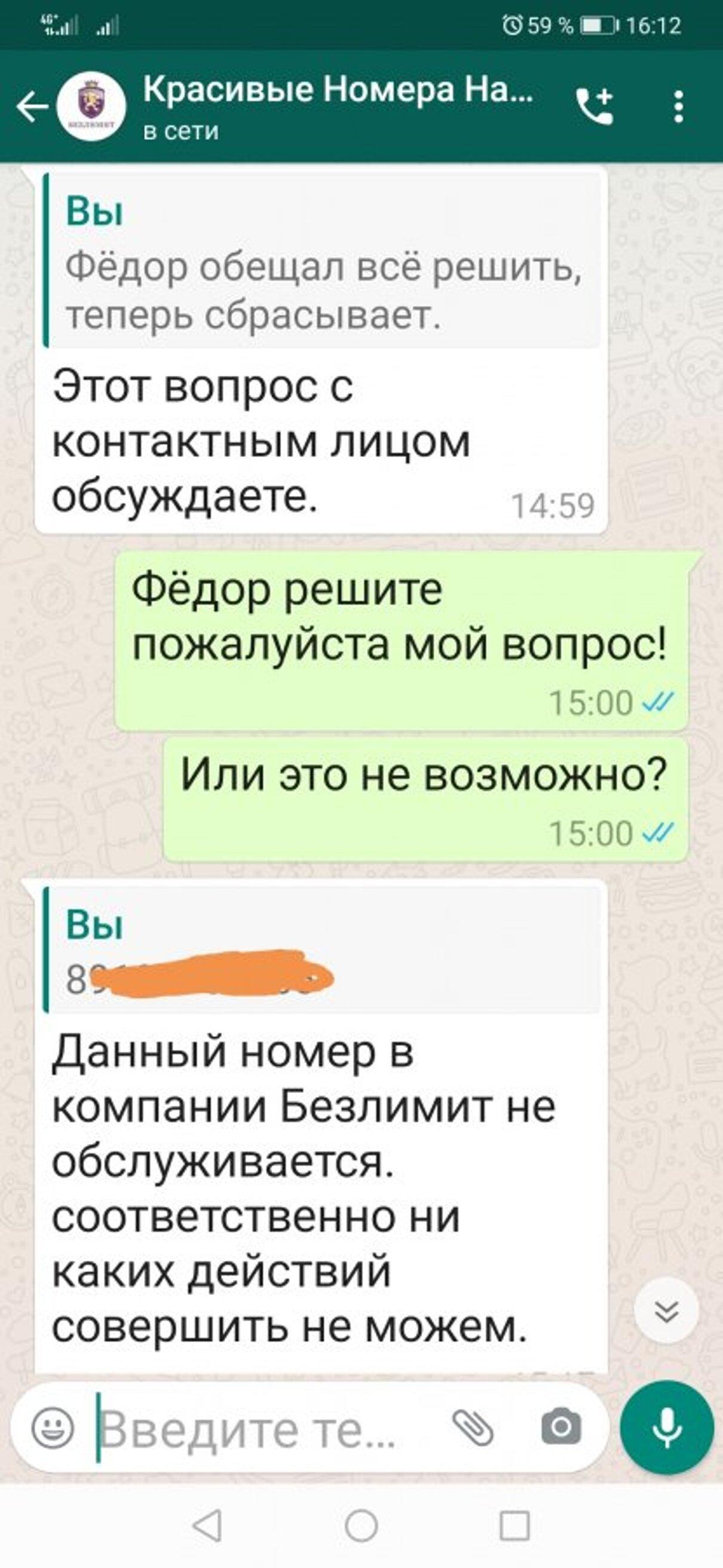 Жалоба-отзыв: Bezlimit.ru - Осторожно МОШЕННИКИ! bezlimit.ru