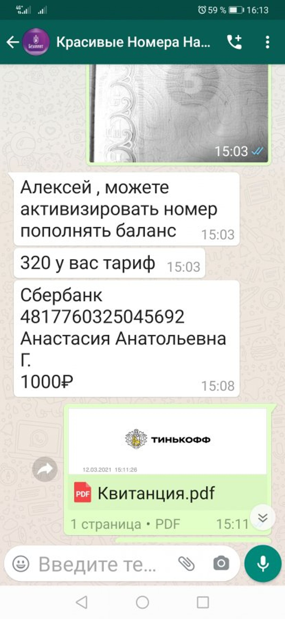 Жалоба-отзыв: Bezlimit.ru - Осторожно МОШЕННИКИ! bezlimit.ru.  Фото №2