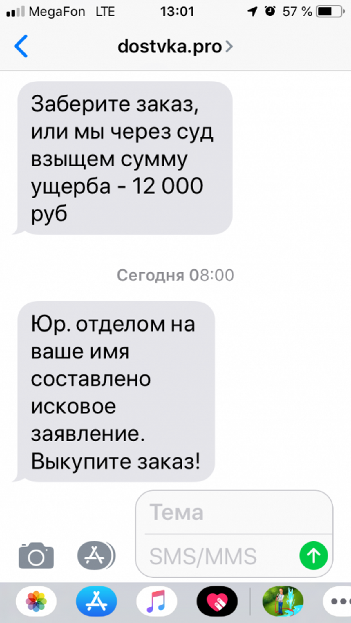 Жалоба-отзыв: Dostvka.pro - Угрозы.  Фото №1