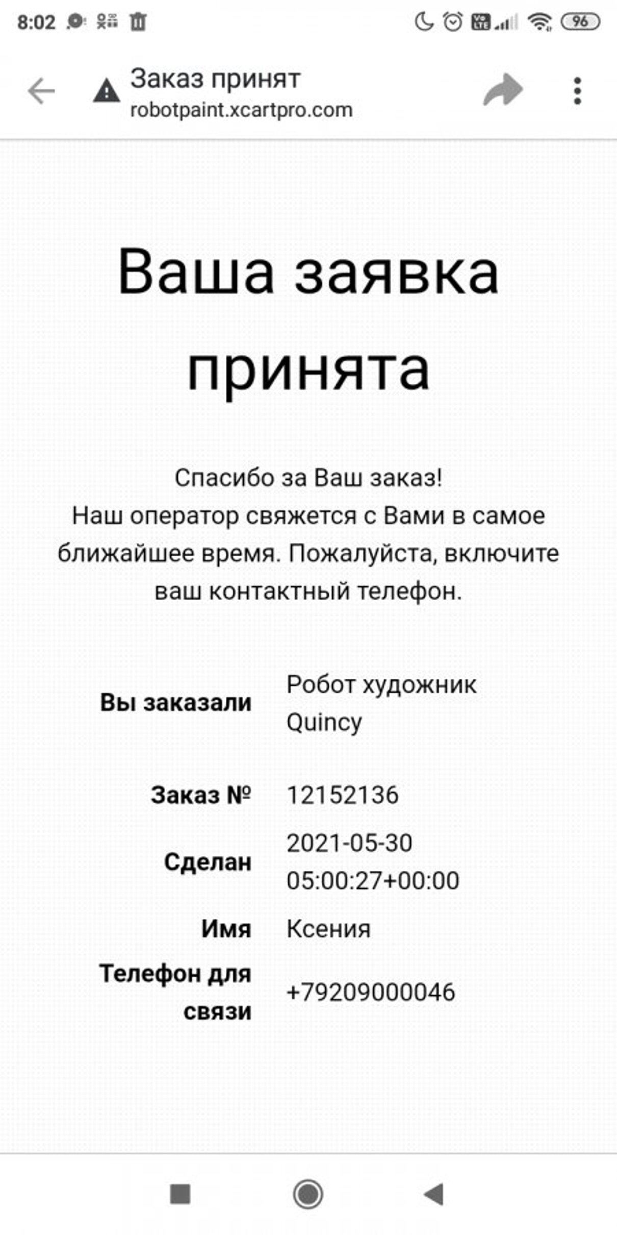 Жалоба-отзыв: ООО ВЕНЕРА - Товар не соответствует заказанному.  Фото №1