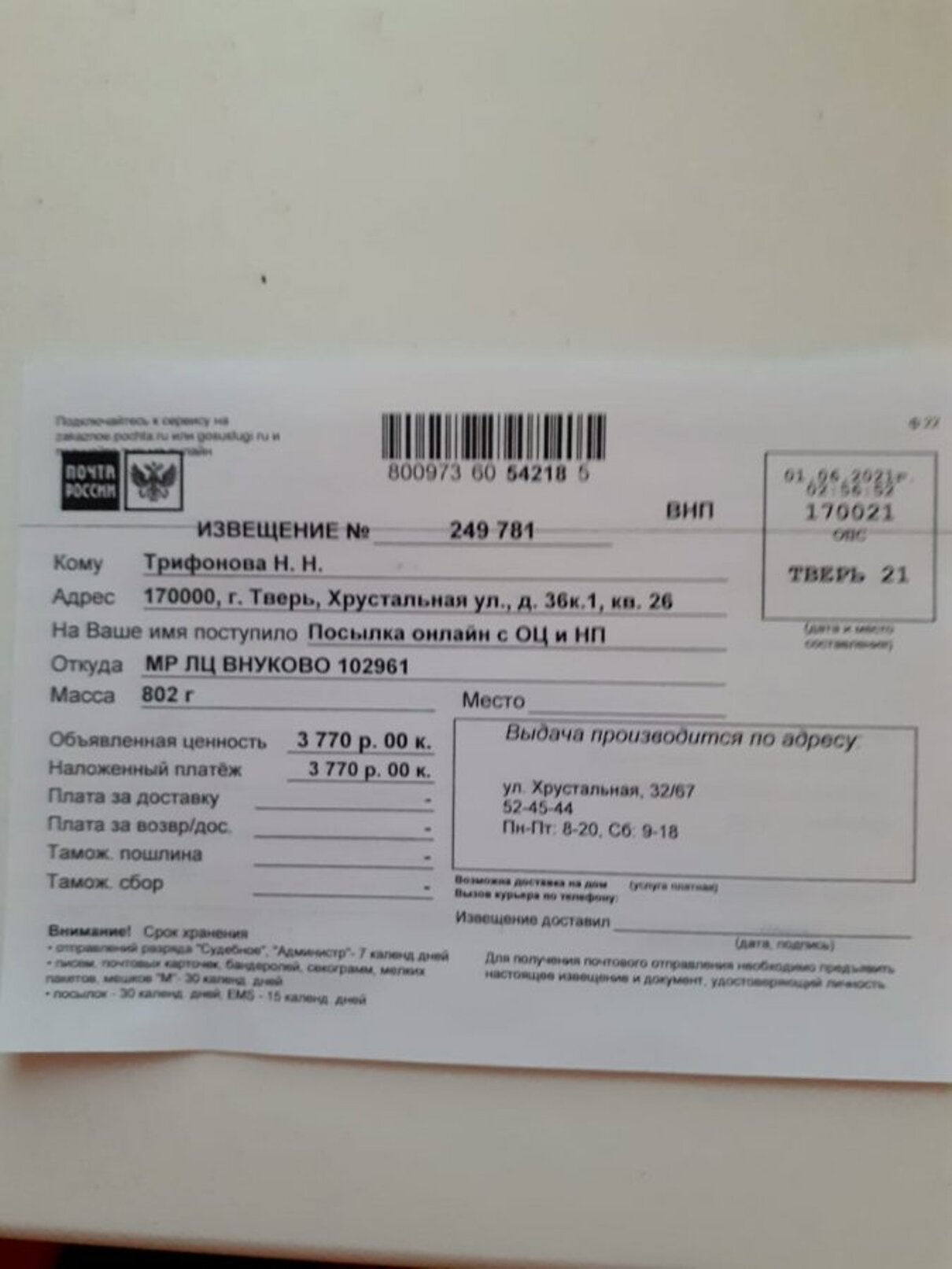 Жалоба-отзыв: ООО «Венера» - Пришёл, не соответсвующий товар.  Фото №4