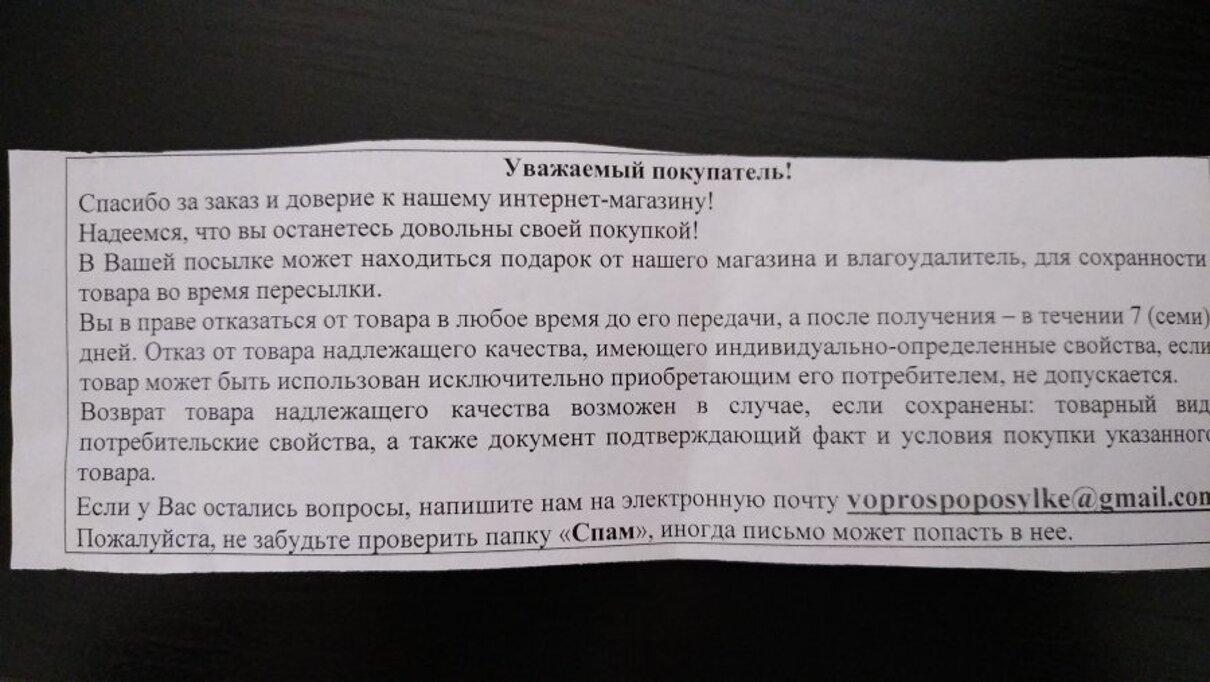 """Жалоба-отзыв: ООО """"ВЕНЕРА"""" - Обман, мошенничество, Товар не соответствует заданному.  Фото №2"""
