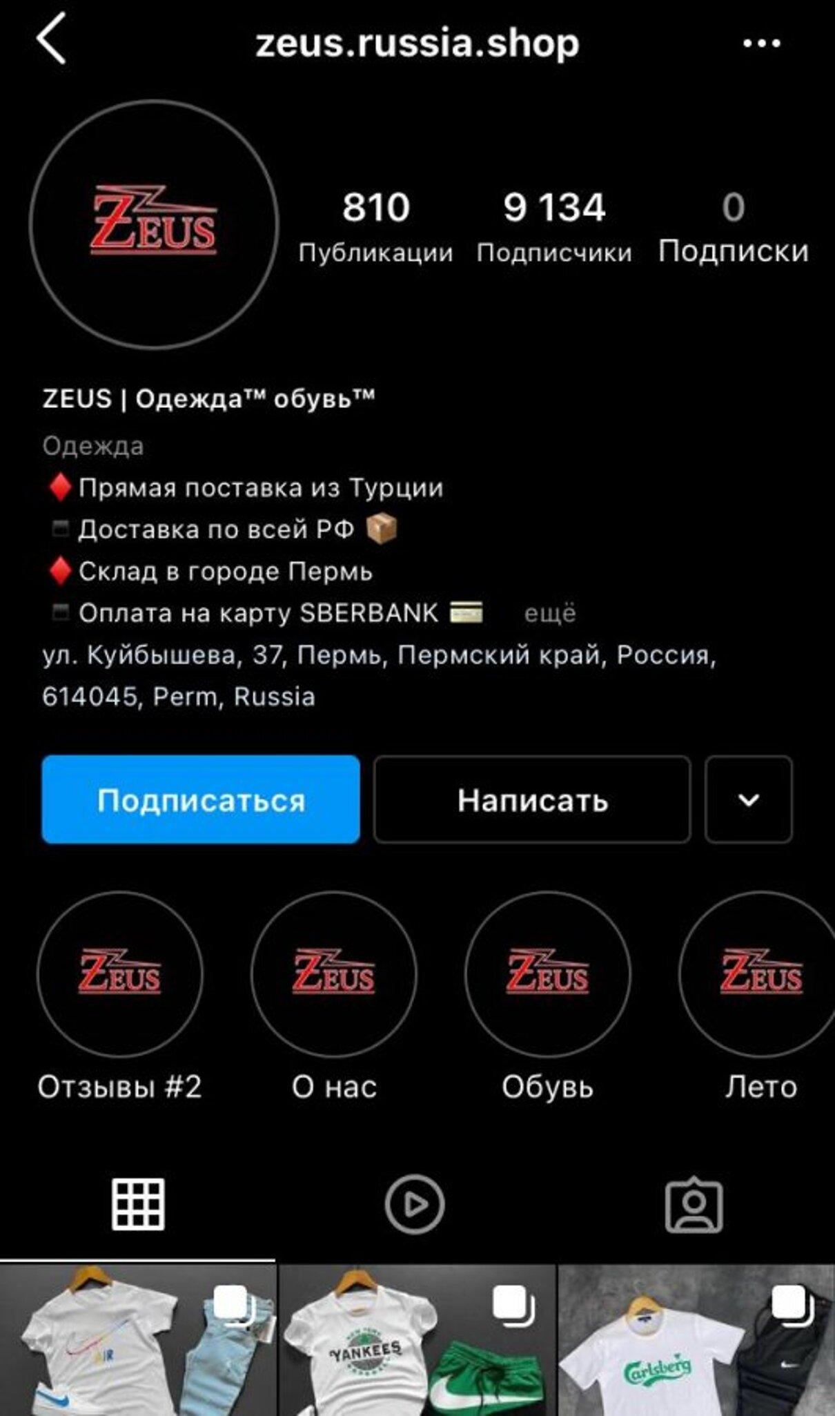 Жалоба-отзыв: Zeus.russia.shop - Мошенники