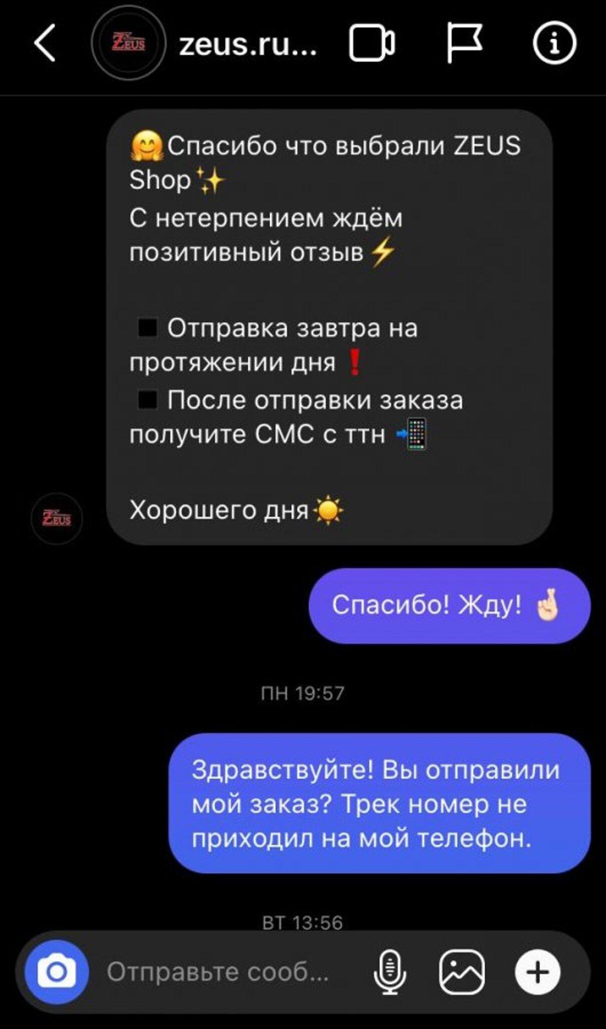 Жалоба-отзыв: Zeus.russia.shop - Мошенники.  Фото №4