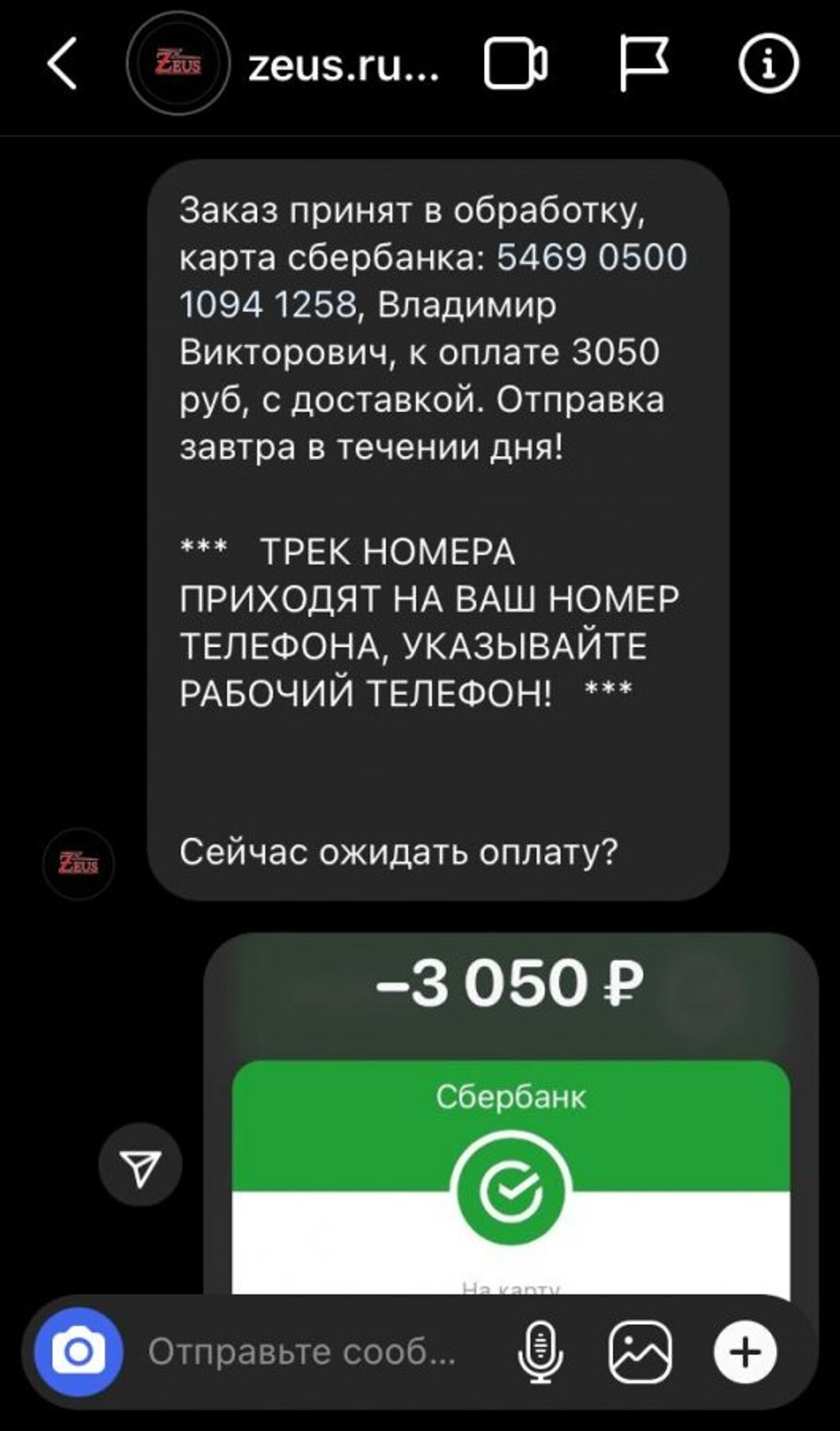 Жалоба-отзыв: Zeus.russia.shop - Мошенники.  Фото №3