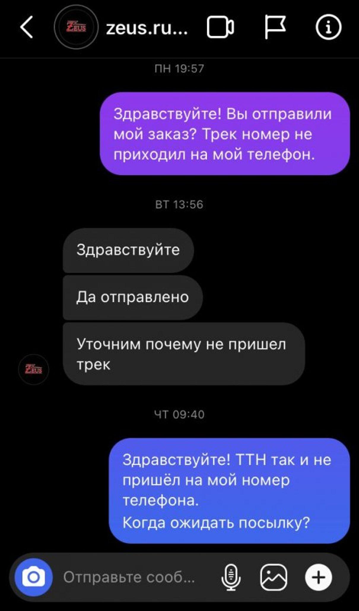 Жалоба-отзыв: Zeus.russia.shop - Мошенники.  Фото №5
