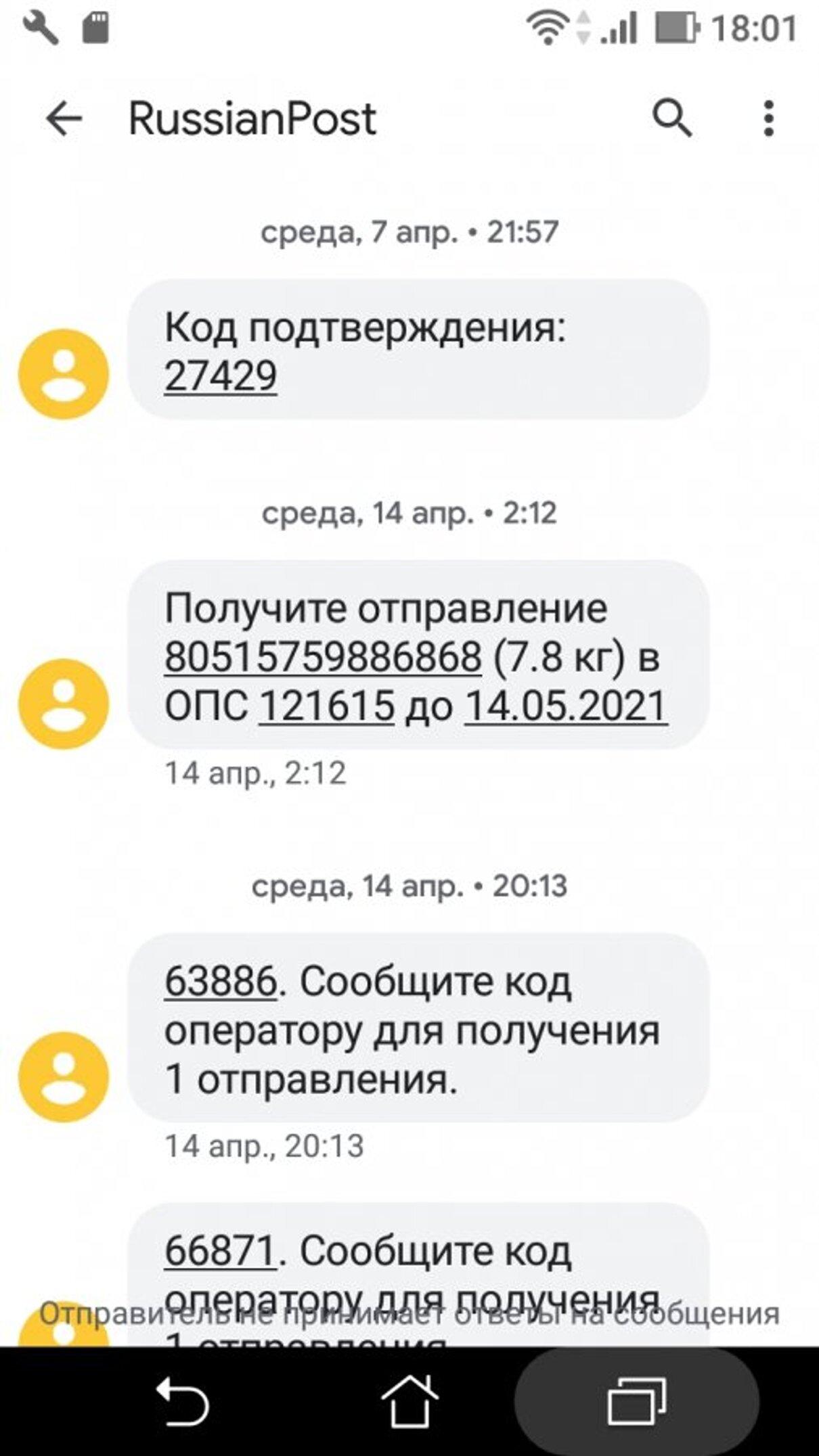 Жалоба-отзыв: Почта России - Не получила посылку.  Фото №2