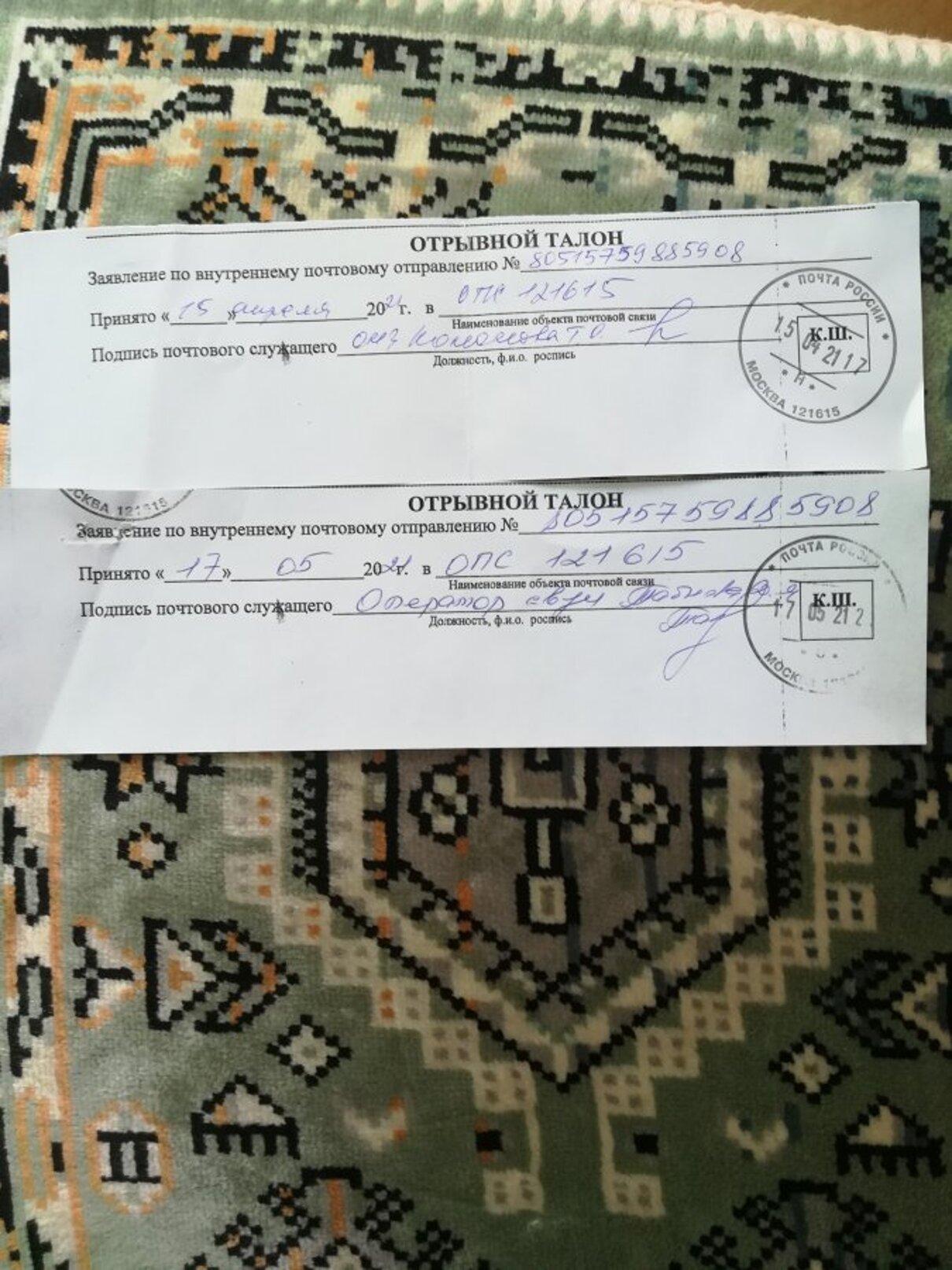 Жалоба-отзыв: Почта России - Не получила посылку.  Фото №4
