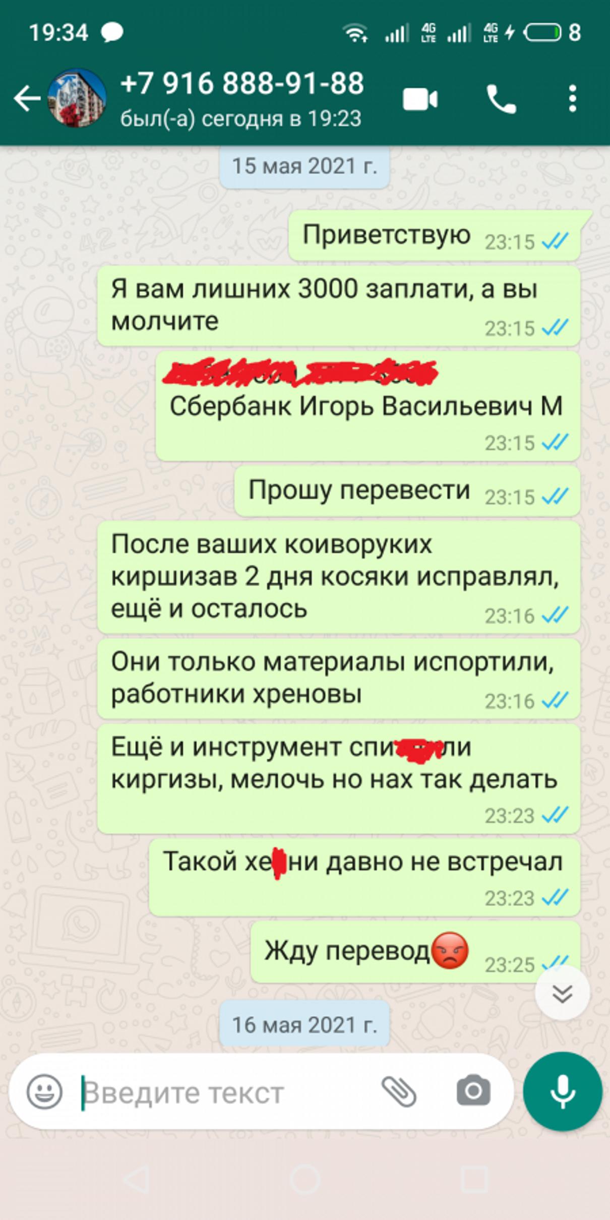 Жалоба-отзыв: Попков Дмитрий Юрьевич - Ремонт квартир - Кидалово