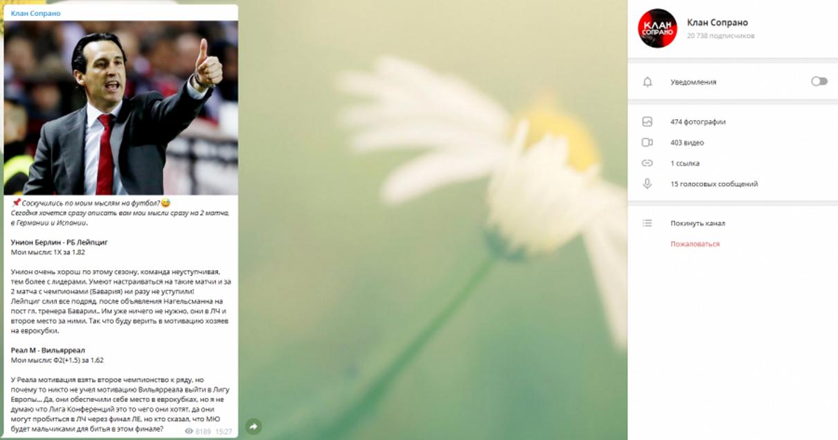 Жалоба-отзыв: Клан Сопрано - Жалоба и отзыв о Телеграмм-каппере Клан Сопрано.  Фото №1