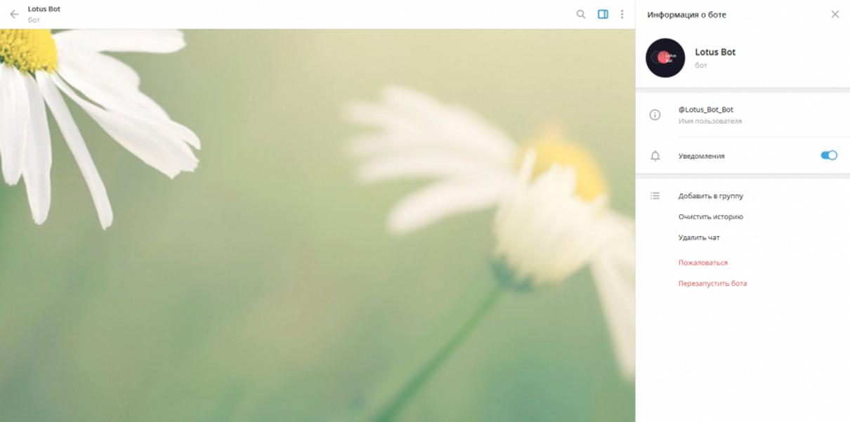 Жалоба-отзыв: Lotus Bot - Отзыв и жалоба на Телеграмм-бота Lotus Bot.  Фото №1