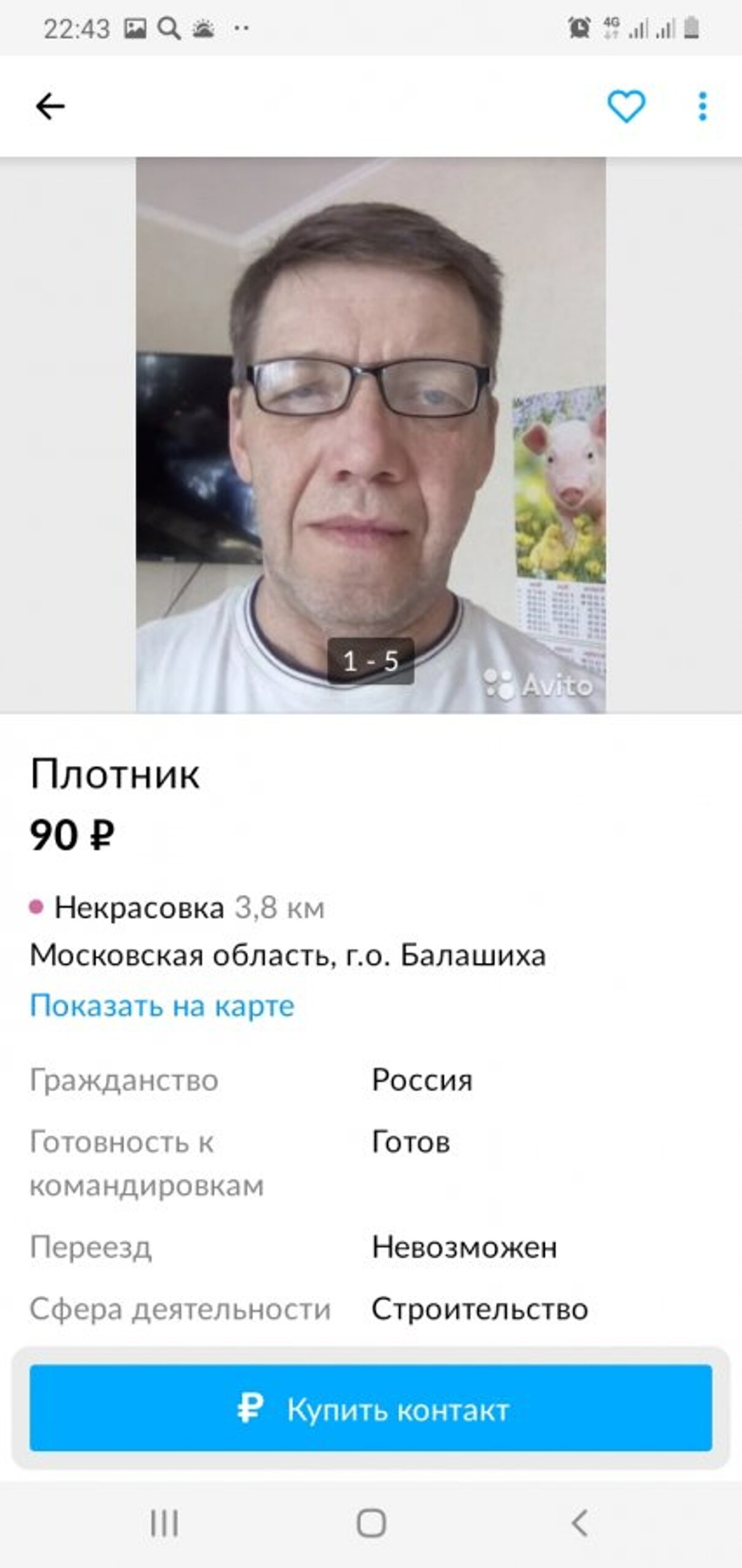 Жалоба-отзыв: Юра строитель - Мошенник строитель.  Фото №2