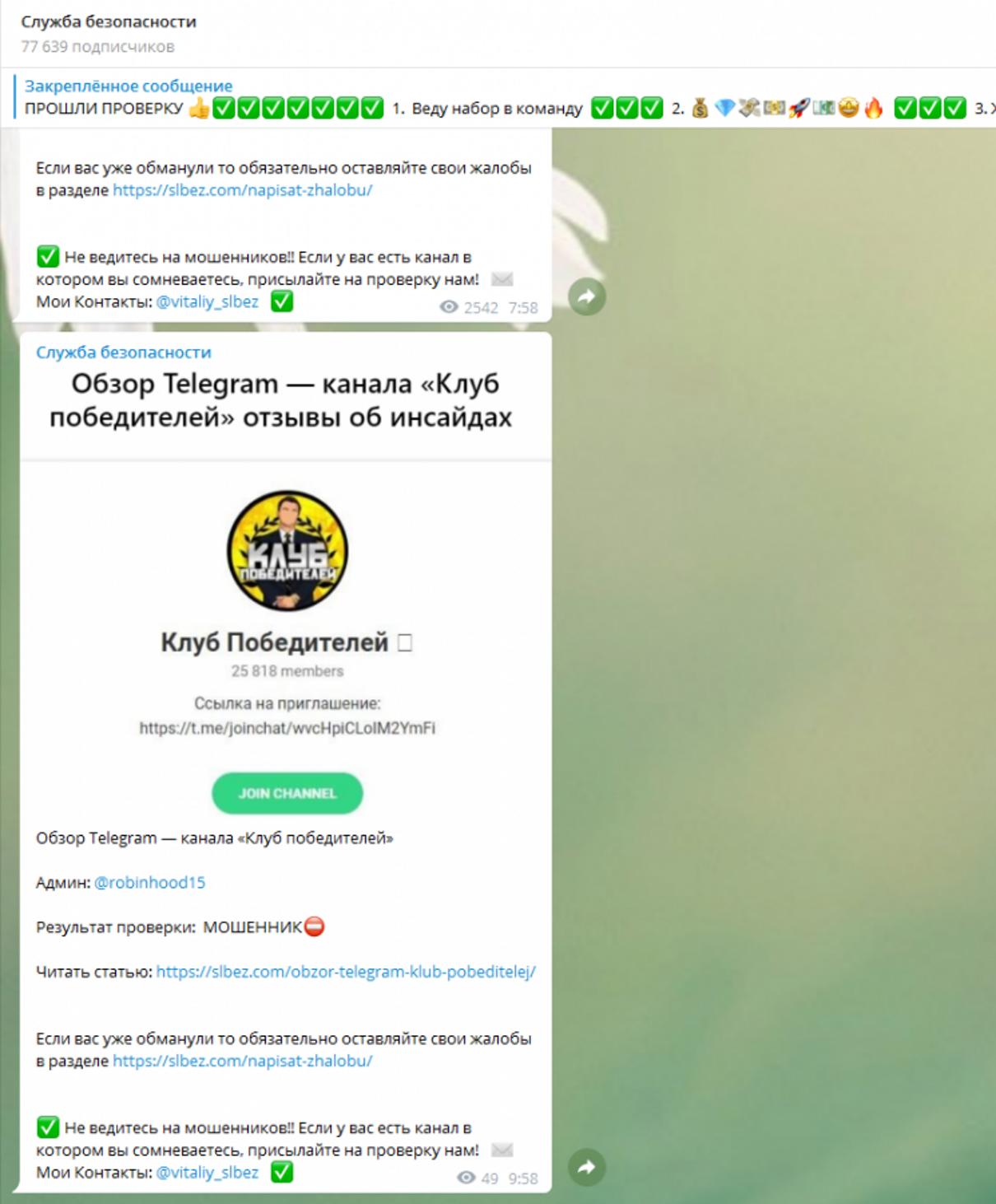 Жалоба-отзыв: Slbez.com - Отзыв-жалоба на рейтинг мошенника Slbez.com, @vitaliy_slbez.  Фото №1