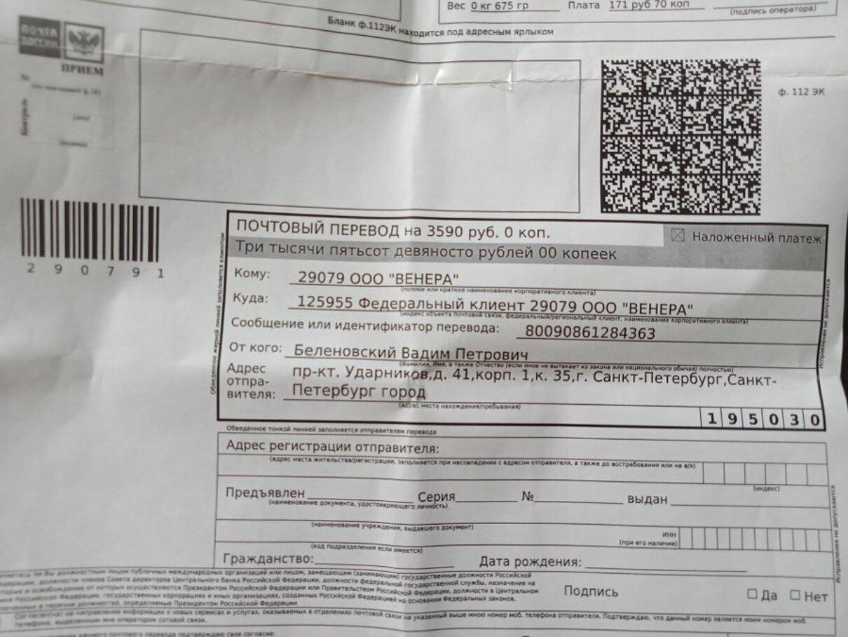 Жалоба-отзыв: ООО Венера Марушкинское Шарапово д.1 Москва - Мошенничество.  Фото №1