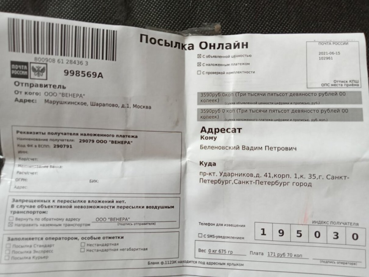 Жалоба-отзыв: ООО Венера Марушкинское Шарапово д.1 Москва - Мошенничество.  Фото №2