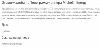 Жалоба-отзыв: Michelin Energy - Отзыв и жалоба на Телеграмм-каппера Michelin Energy.  Фото №2