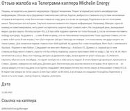 Жалоба-отзыв: Michelin Energy - Отзыв и жалоба на Телеграмм-каппера Michelin Energy.  Фото №1
