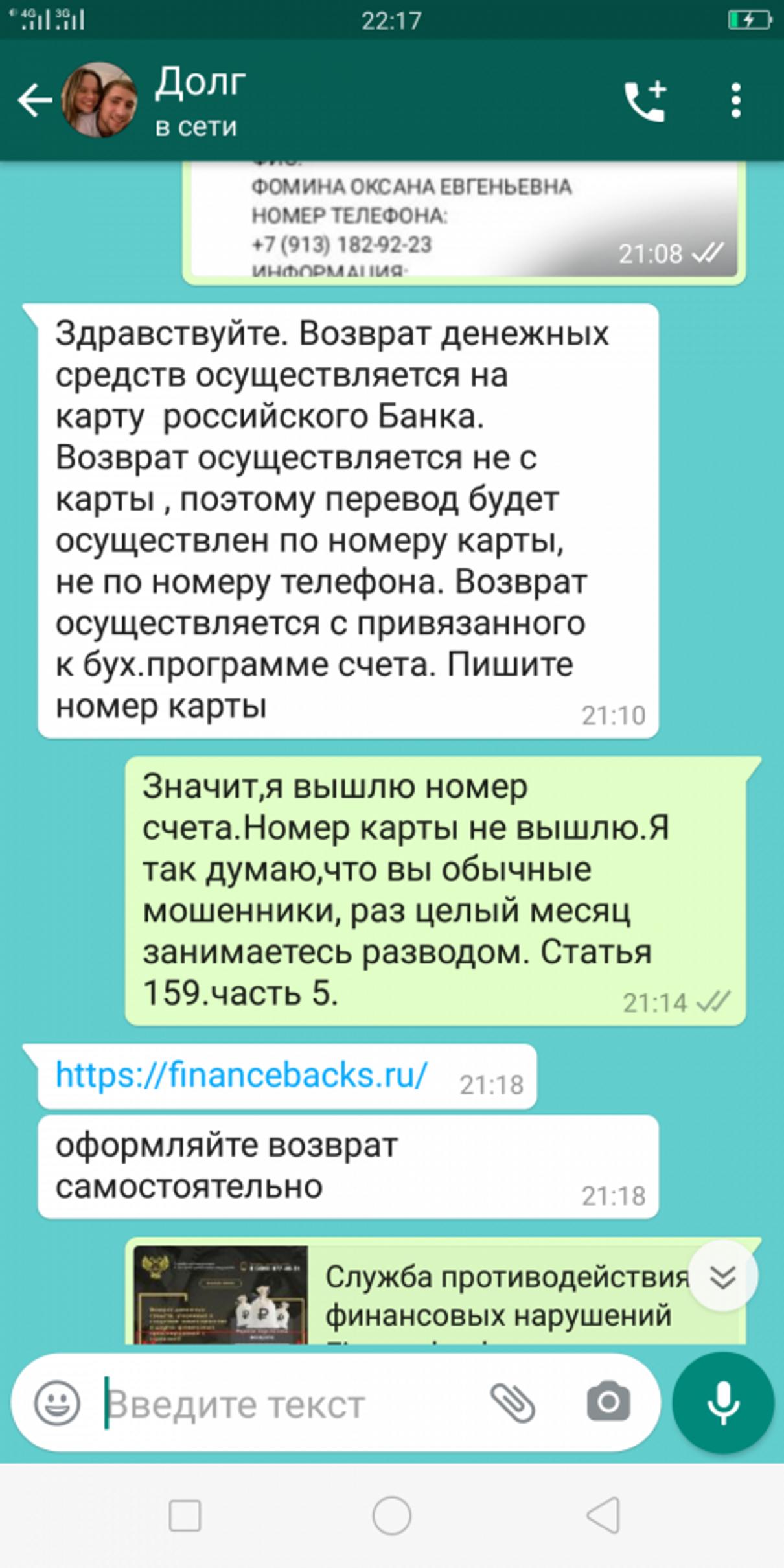 Жалоба-отзыв: ЭКОНОМЬ С УДОВОЛЬСТВИЕМ в ВК - Мошенники.  Фото №2