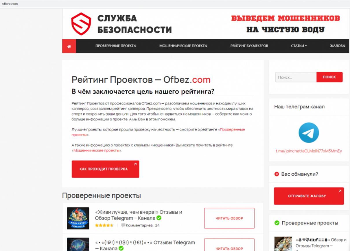 Жалоба-отзыв: Служба безопасности ofbez.com - Отзыв-жалоба на рейтинг капперов ofbez, @vitaliy_slbez, Служба безопасности.  Фото №2