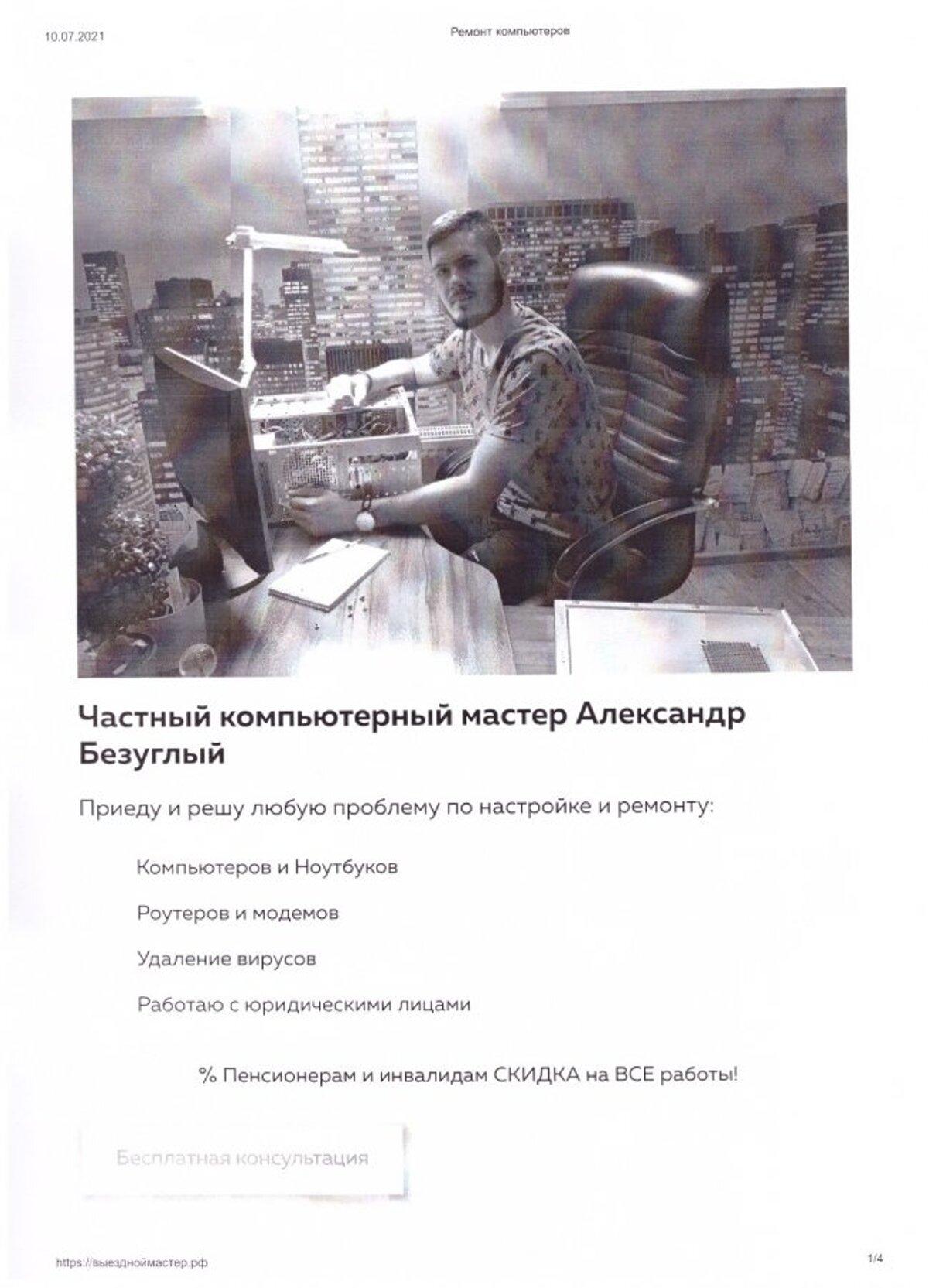 Жалоба-отзыв: Частный компьютерный мастер Александр Безуглый - МОШЕННИКИ!!!.  Фото №1