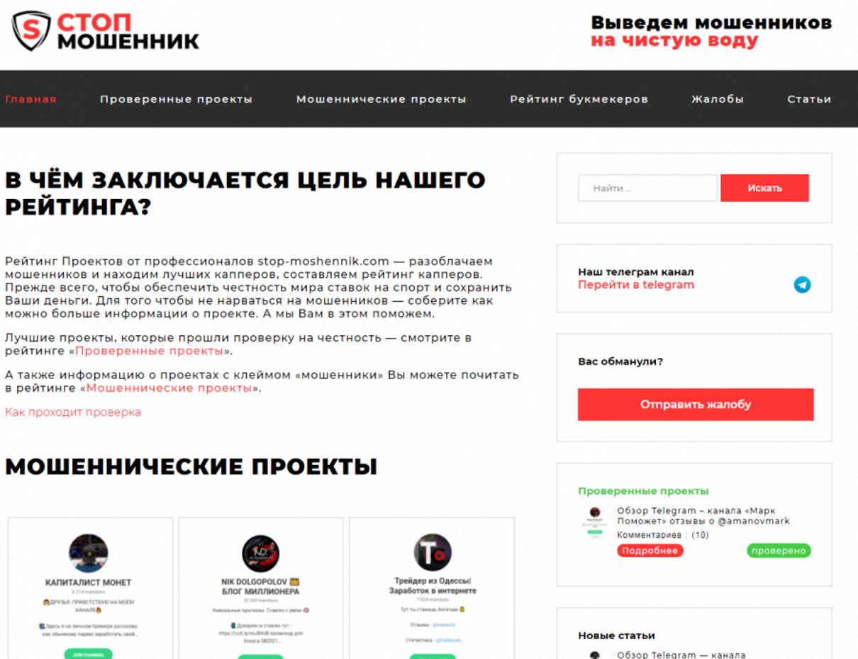 Жалоба-отзыв: Stop-moshennik.com - Stop-moshennik.com - жалоба на мошеннический рейтинг и отзыв о сайте Стоп Мошенник.  Фото №1