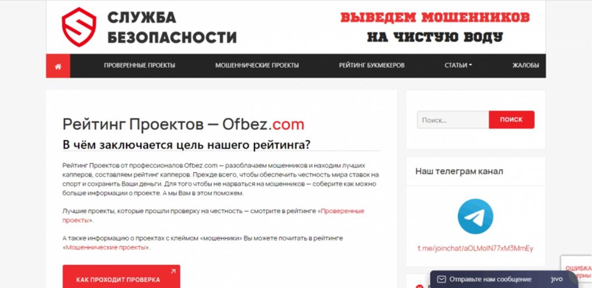 Жалоба-отзыв: Stop-moshennik.com - Stop-moshennik.com - жалоба на мошеннический рейтинг и отзыв о сайте Стоп Мошенник.  Фото №2