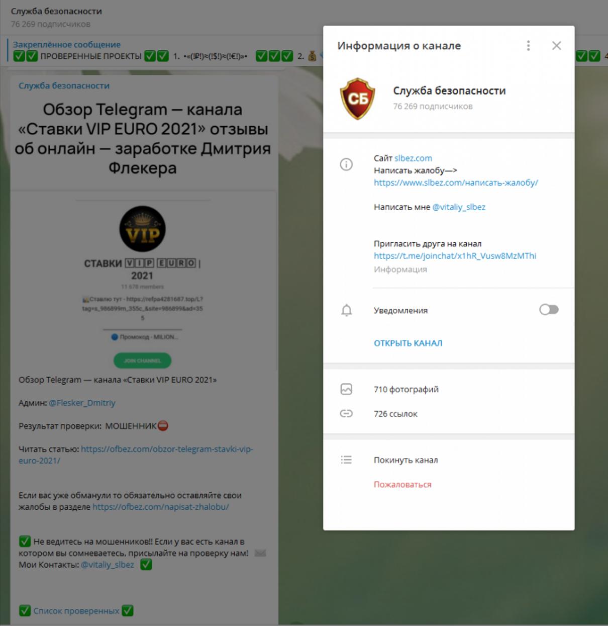 Жалоба-отзыв: Stop-moshennik.com - Stop-moshennik.com - жалоба на мошеннический рейтинг и отзыв о сайте Стоп Мошенник.  Фото №4