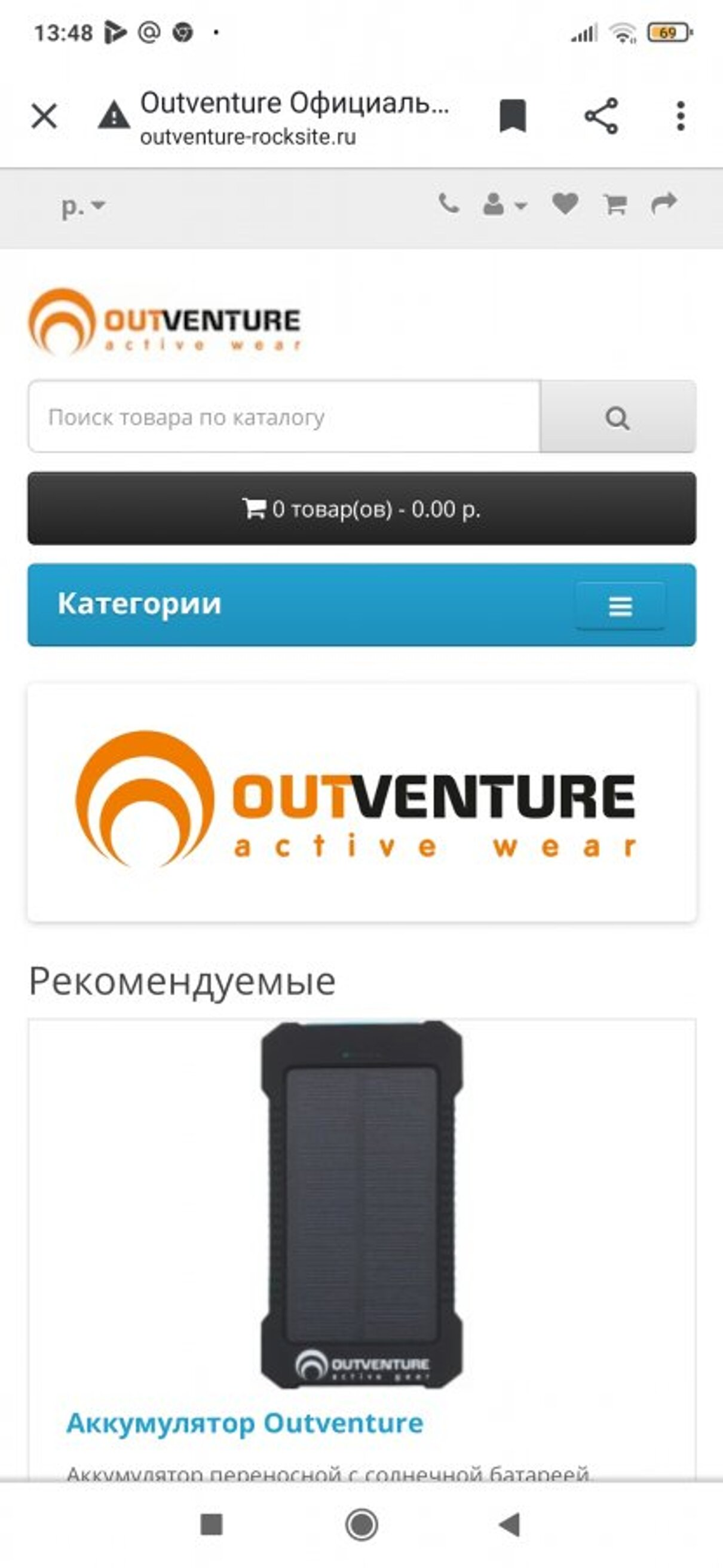 Жалоба-отзыв: Http://outventure-rocksite.ru - Ворье, фейк, левый магазин