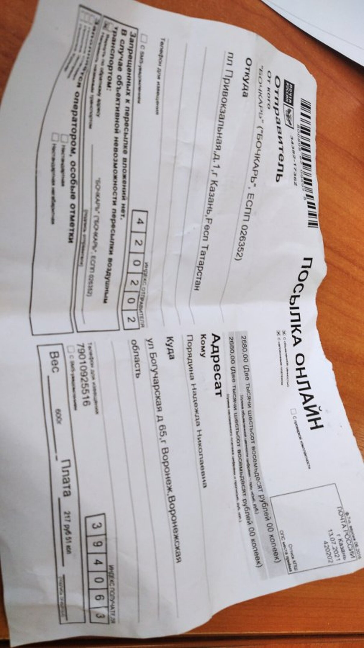 Жалоба-отзыв: Samo ортопедические шлепки - Обман покупателей.  Фото №2