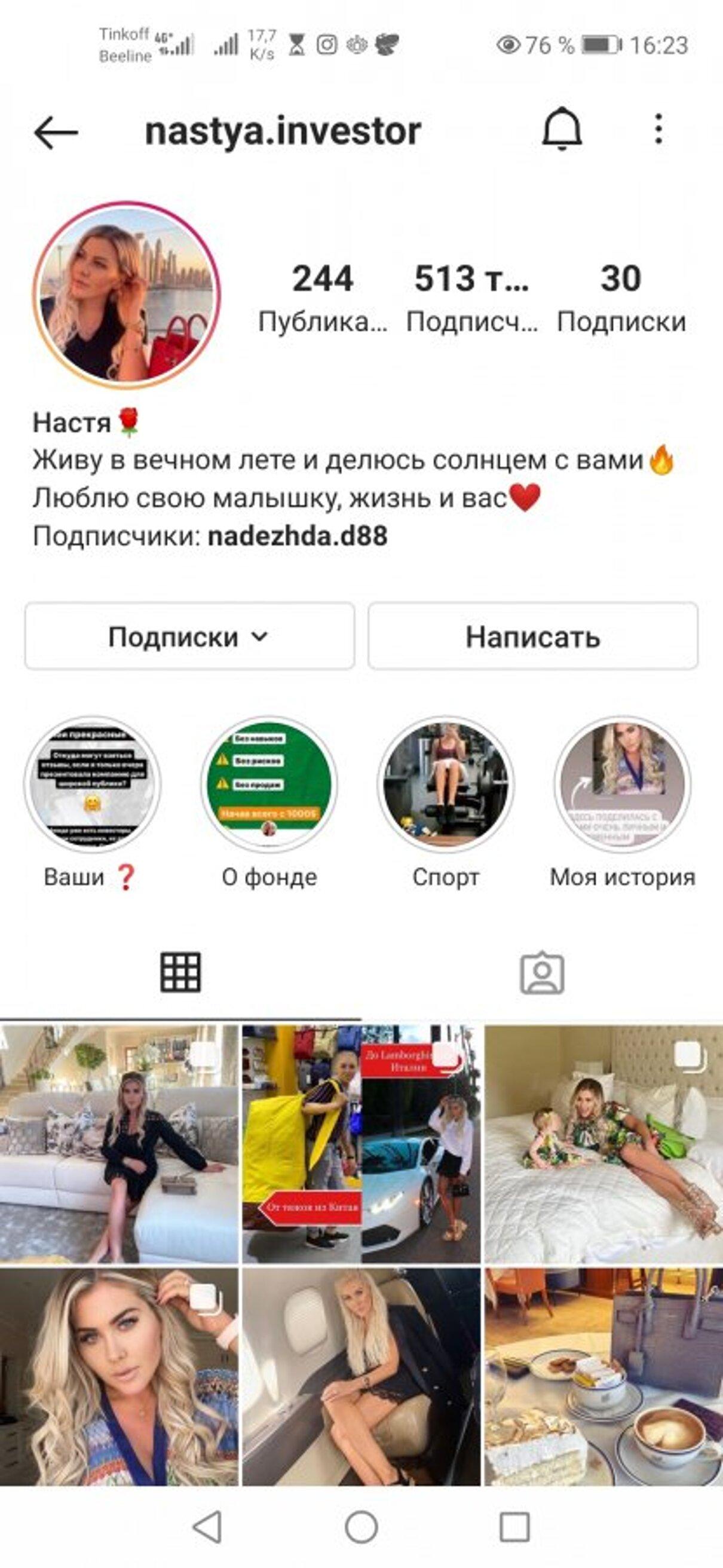Жалоба-отзыв: Https://instagram.com/nastya.investor? utm_medium=copy_link - Мошенница Nastya.investor