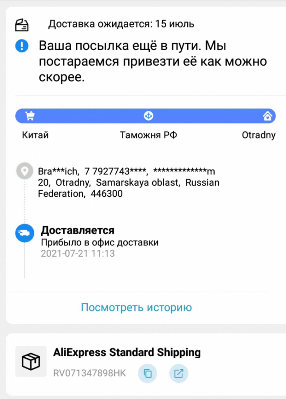 Жалоба-отзыв: Почта России - Доставка товара