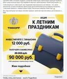 Жалоба-отзыв: Strategy-stack.com - Тинькофф Инвестиции