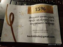 Жалоба-отзыв: Бочкарь, ЕСПП 026352 - Мошейники.  Фото №1