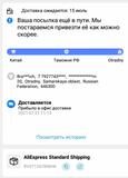Жалоба-отзыв: Почта России - Доставка товара.  Фото №1