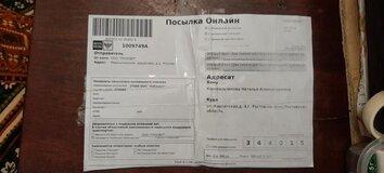 Жалоба-отзыв: 27006 ООО Лабиринт - Обман покупателя.  Фото №4