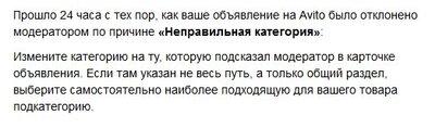 Жалоба-отзыв: Авито Avito.ru - Пытаются содрать денег уже за самый последний хлам, их дела плохи!.  Фото №2