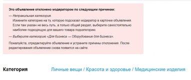 Жалоба-отзыв: Авито Avito.ru - Пытаются содрать денег уже за самый последний хлам, их дела плохи!.  Фото №1