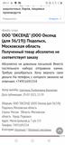 """Жалоба-отзыв: ООО""""ПИМ""""(Почта) - Не соответствие товара.  Фото №2"""