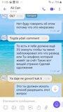 Жалоба-отзыв: Icon Turizm - Развод какой-то и надувательство, крыша для жиголо и альфонсов.  Фото №5