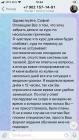 Жалоба-отзыв: Sofya.vers София Вершинина - Отзыв о наставничестве